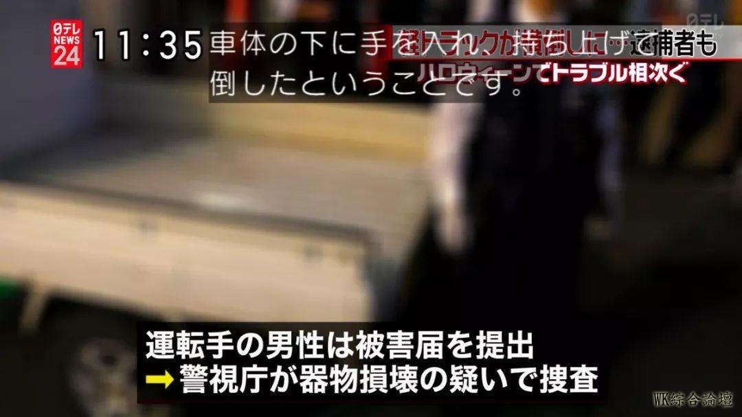 涩谷区长直言明年想收费了!万圣节狂欢到掀货车、教记者搭讪技巧、口吐白沫-7.jpg