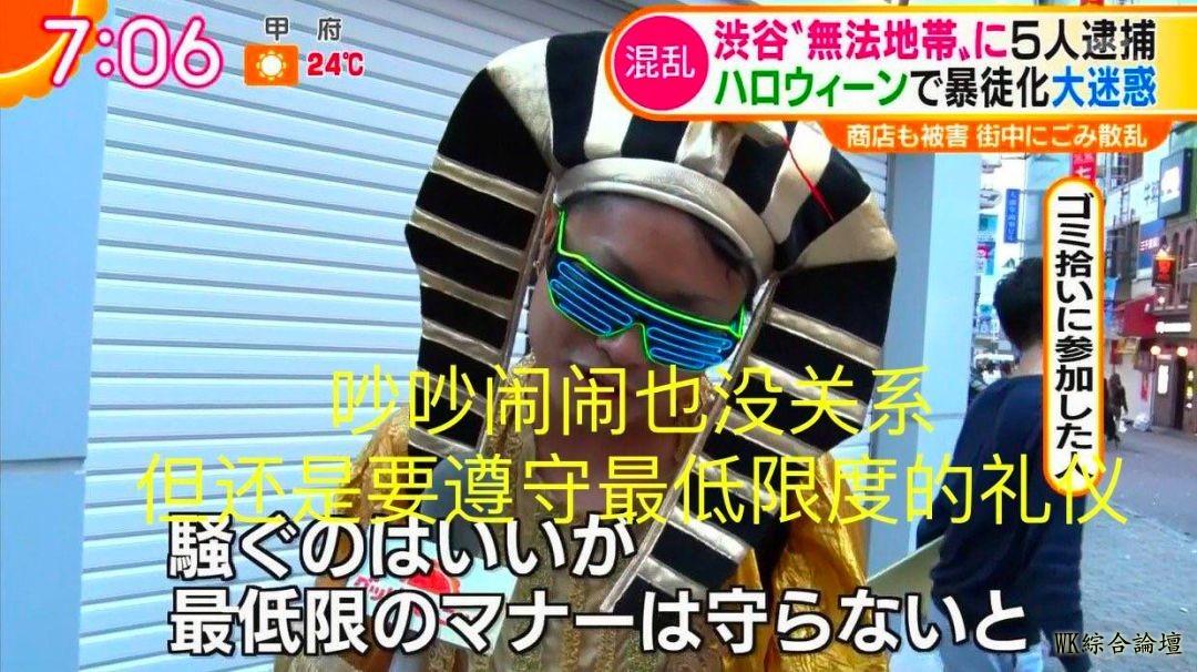 涩谷区长直言明年想收费了!万圣节狂欢到掀货车、教记者搭讪技巧、口吐白沫-16.jpg