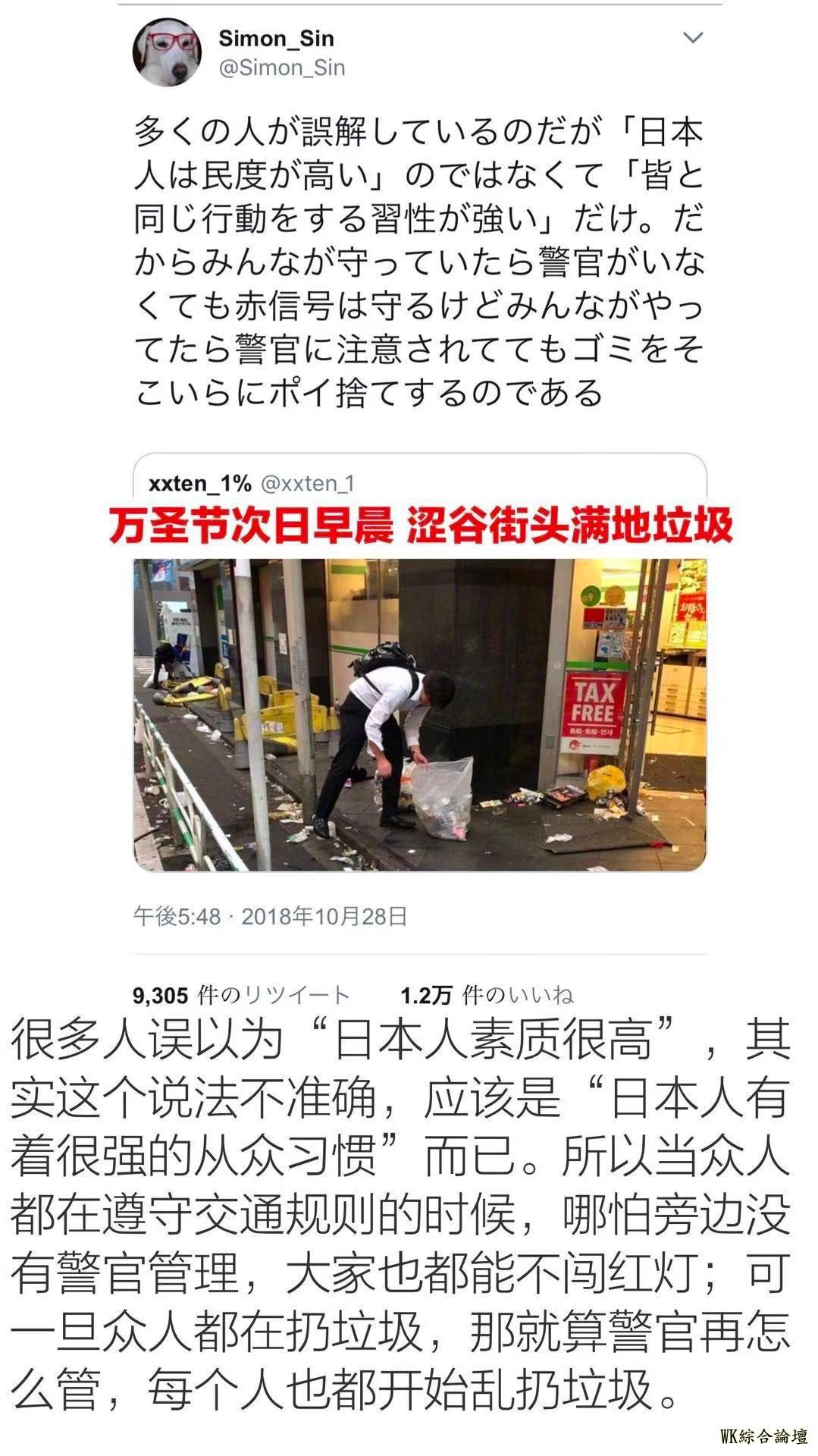 涩谷区长直言明年想收费了!万圣节狂欢到掀货车、教记者搭讪技巧、口吐白沫-18.jpg