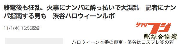 涩谷区长直言明年想收费了!万圣节狂欢到掀货车、教记者搭讪技巧、口吐白沫-22.jpg
