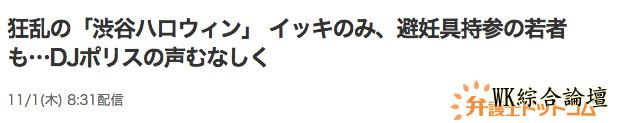 涩谷区长直言明年想收费了!万圣节狂欢到掀货车、教记者搭讪技巧、口吐白沫-23.jpg