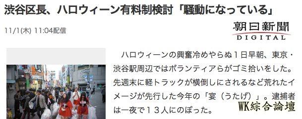 涩谷区长直言明年想收费了!万圣节狂欢到掀货车、教记者搭讪技巧、口吐白沫-24.jpg