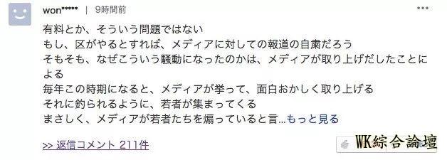 涩谷区长直言明年想收费了!万圣节狂欢到掀货车、教记者搭讪技巧、口吐白沫-30.jpg