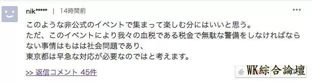 涩谷区长直言明年想收费了!万圣节狂欢到掀货车、教记者搭讪技巧、口吐白沫-31.jpg