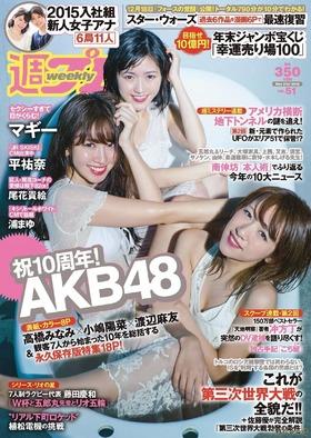 [Weekly Playboy]日本花花公子周刊2012-2015年合集打包[6.21G]